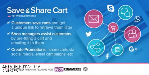 CodeCanyon - Save & Share Cart for WooCommerce v2.10 - 5568059