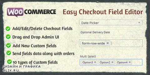CodeCanyon - Woocommerce Easy Checkout Field Editor v1.3.5 - 9799777