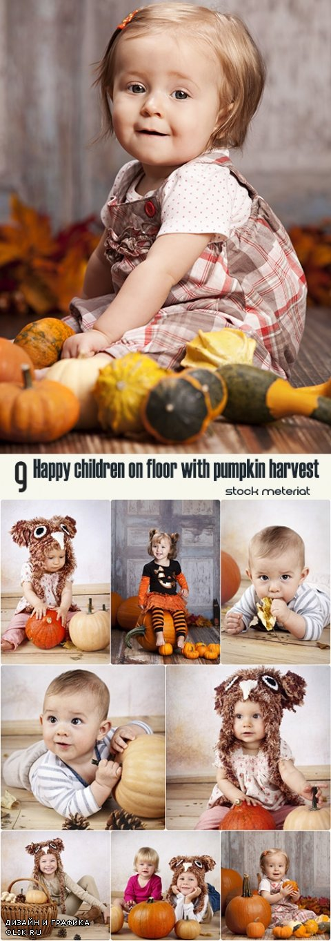 Happy children on floor with pumpkin harvest