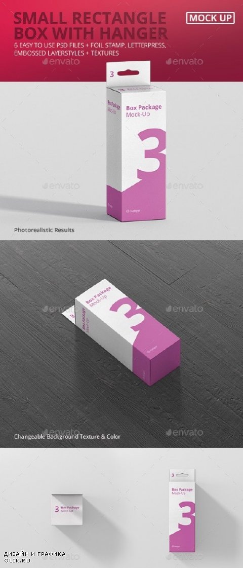 Package Box Mock-Up - Small Rectangle with Hanger - 18000852