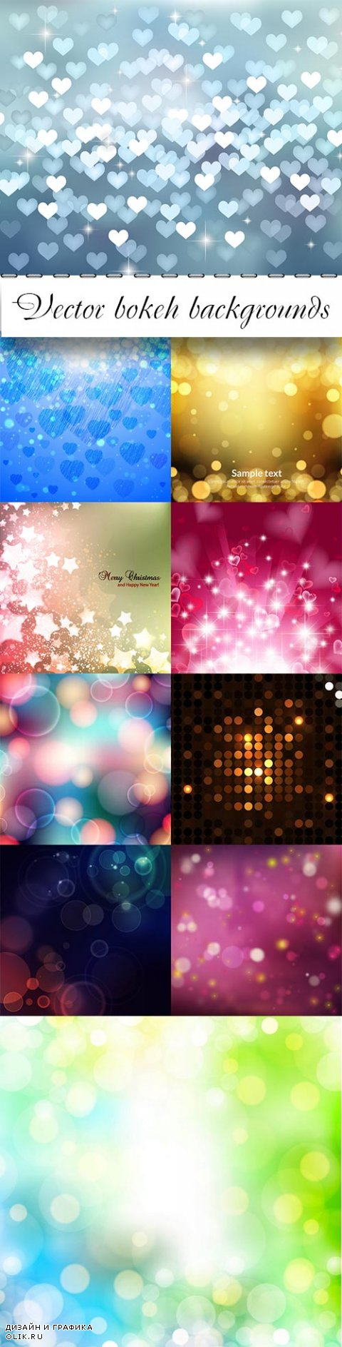 Vector bokeh colorful backgrounds