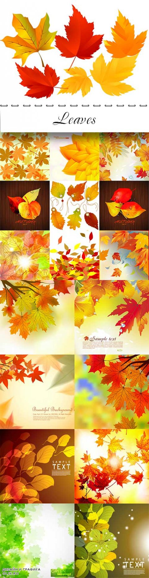 Autumn vector backgrounds collection - Leaves