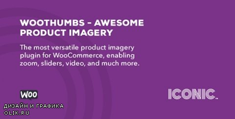 CodeCanyon - WooThumbs v4.5.2 - Awesome Product Imagery - 2867927