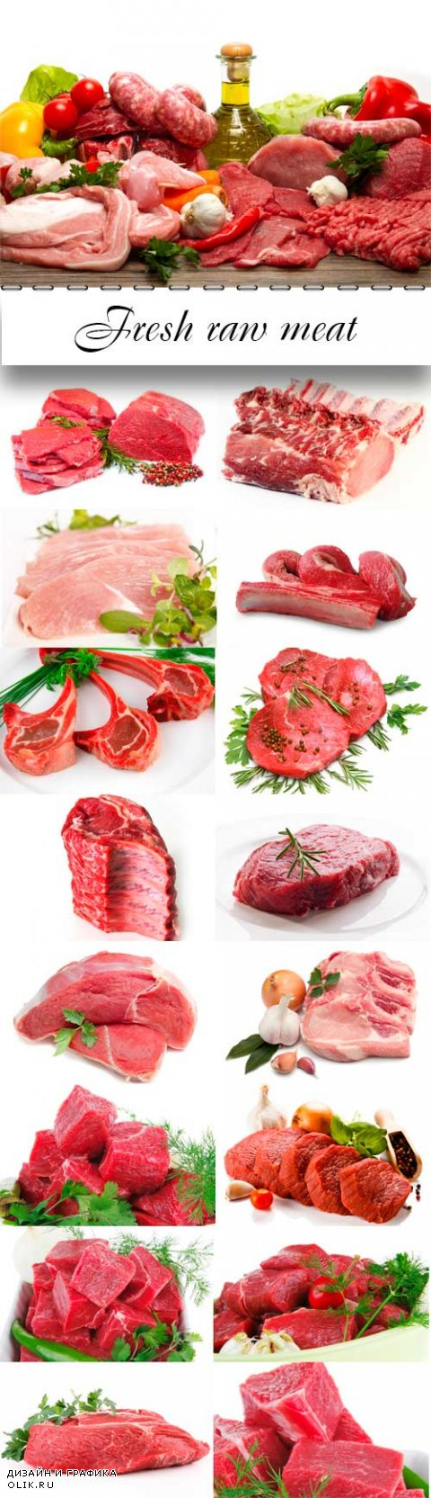 Fresh raw meat on white background