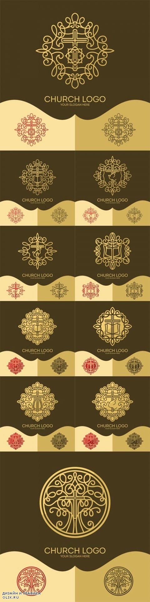 Vector Set - Church logo. Christian symbols. The cross of Jesus and elegant patterns