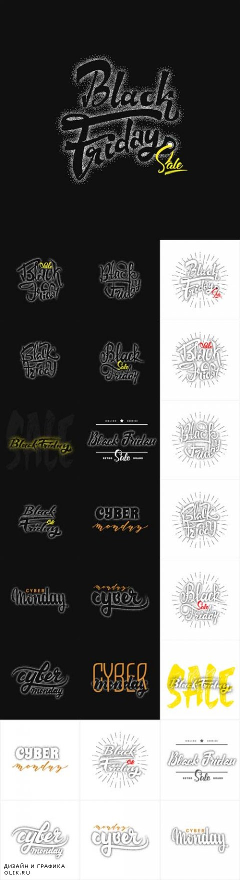 Vector Cyber Monday and Black Friday Hand Lettering Text