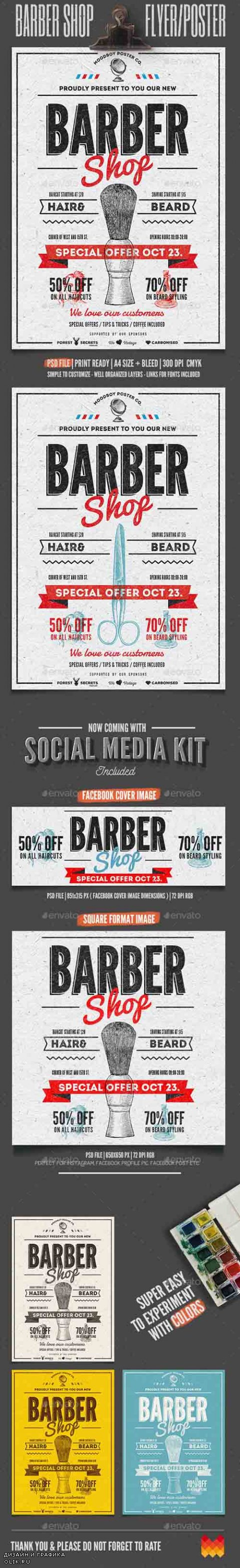Barber Shop Vintage Flyer/Poster 12850611