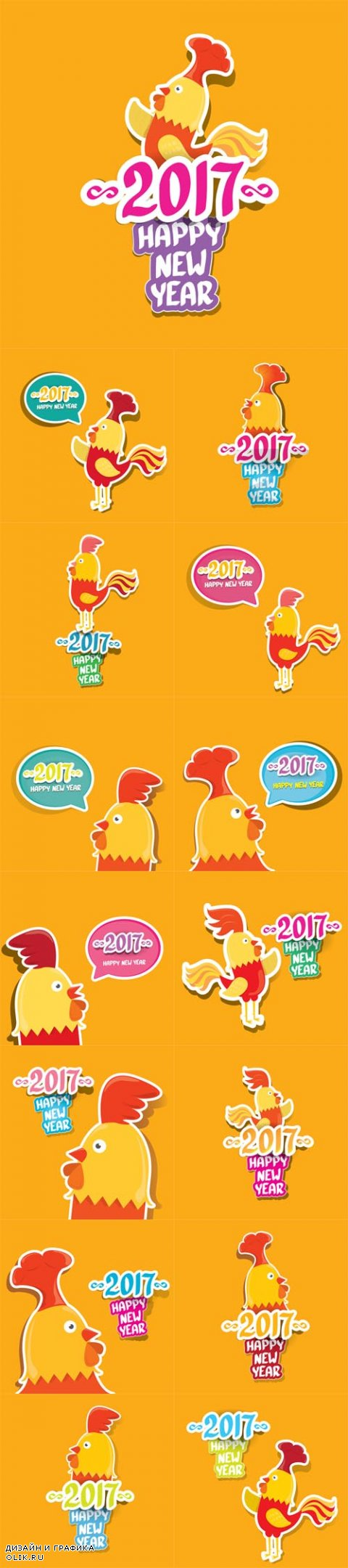 Vector New Year 2017 with Cartoon Funny Rooster 2