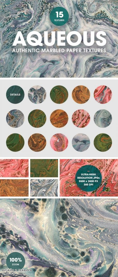 15 Authentic Marbled Paper Textures - 1054025