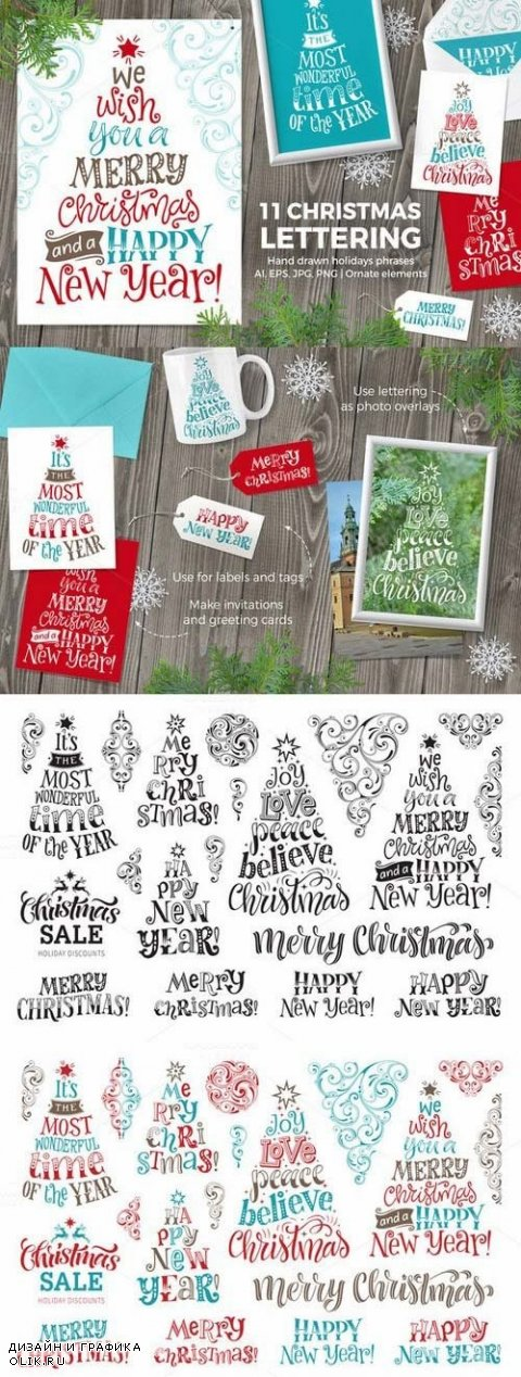 11 Christmas Lettering | 9 Ornaments - 1064649