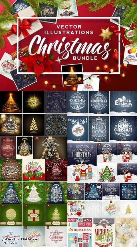 Christmas Bundle - 1041994