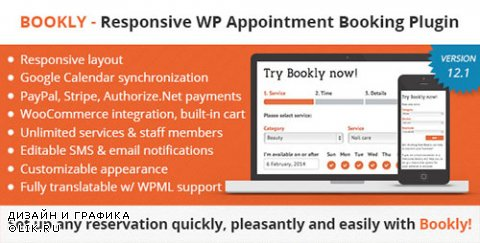 CodeCanyon - Bookly Booking Plugin v12.1 - Responsive Appointment Booking and Scheduling - 7226091