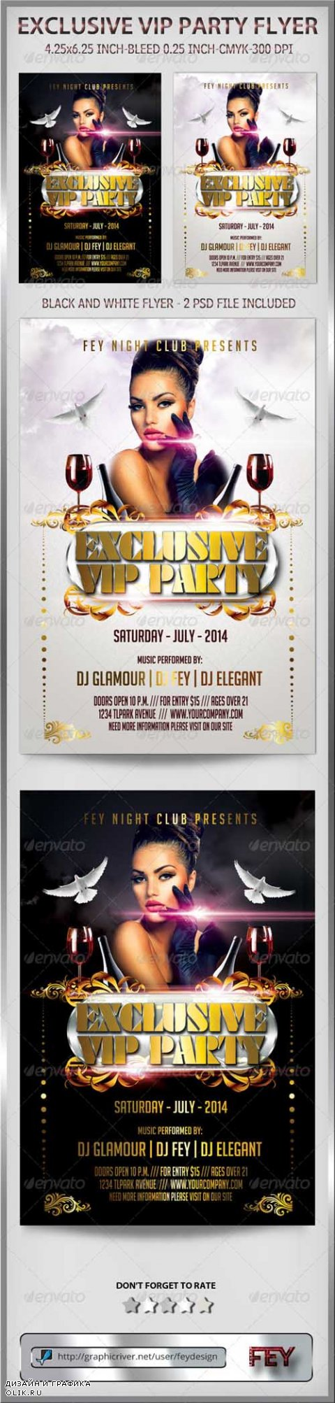 Exclusive VIP Party Flyer 8275134
