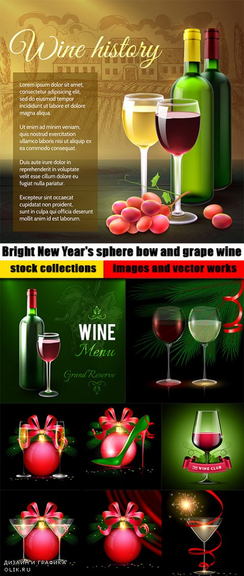 Bright New Year's sphere bow and grape wine