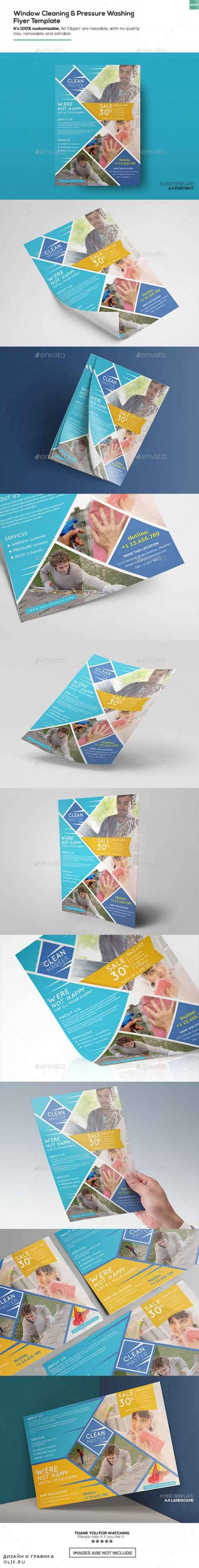 Window Cleaning & Pressure Washing/ Flyer Template 16345761
