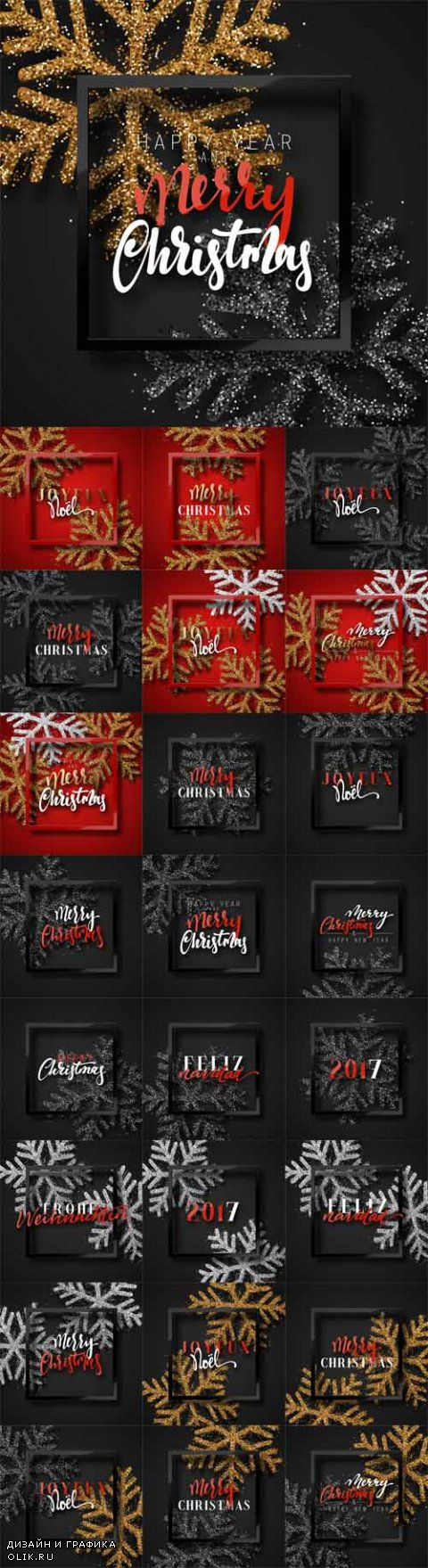 Vector Christmas Background with Beautiful Bright Snowflakes Realistic shine Glitter