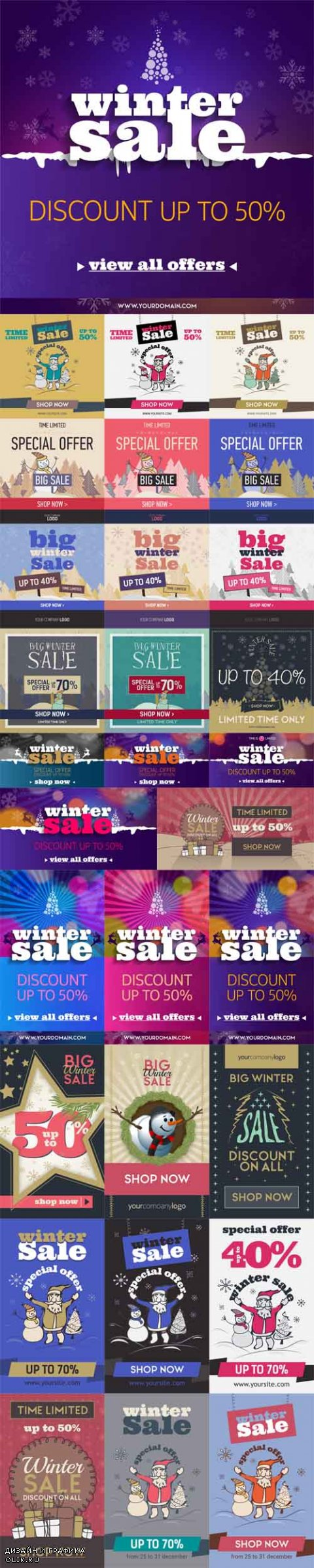 Vector Winter Sale Social Network Banners 2