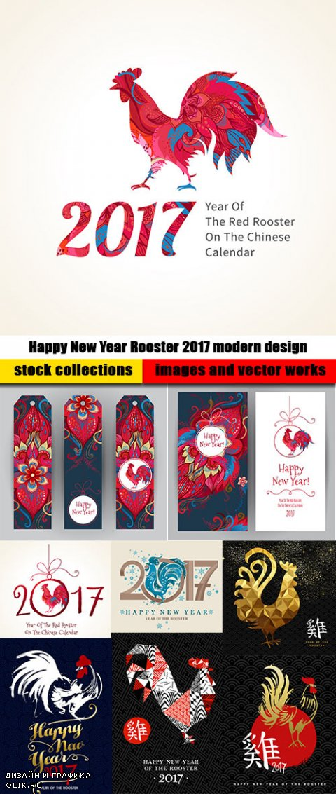 Happy New Year Rooster 2017 modern design