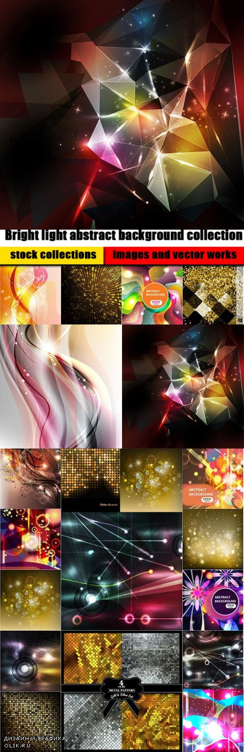 Bright light abstract background collection