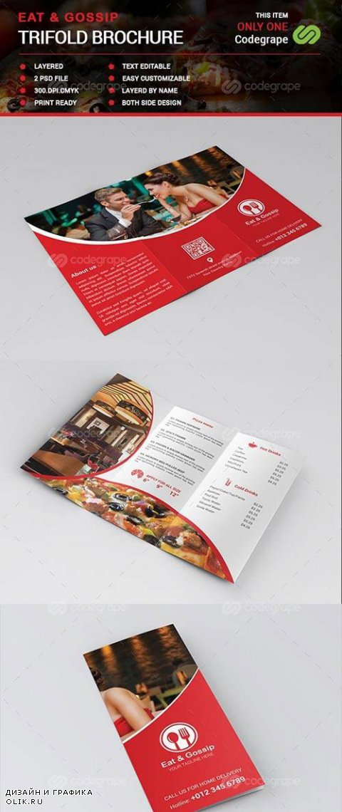 Eat & Gossip Trifold Brochure - Menu 7729