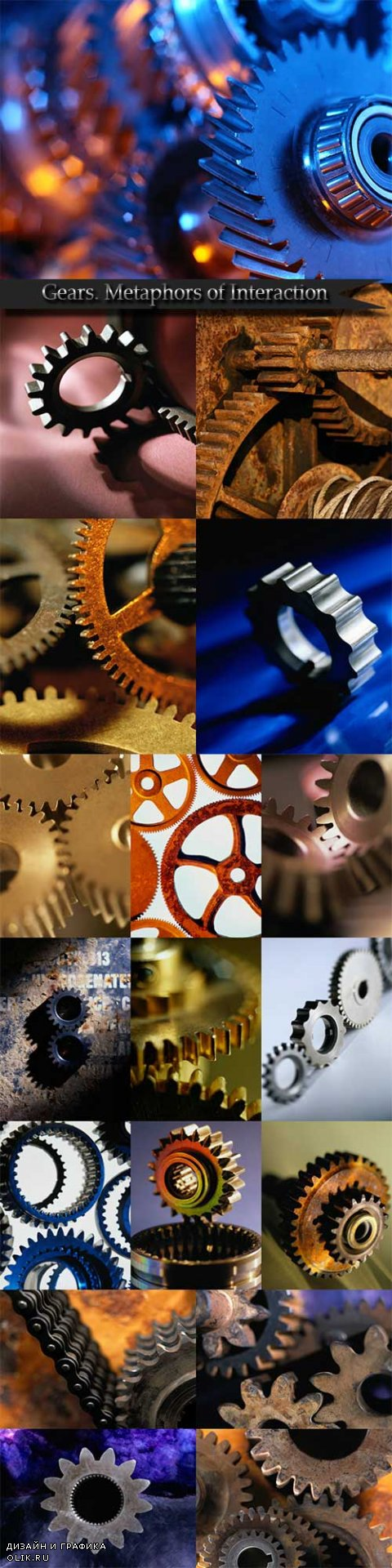 Gears. Metaphors of Interaction