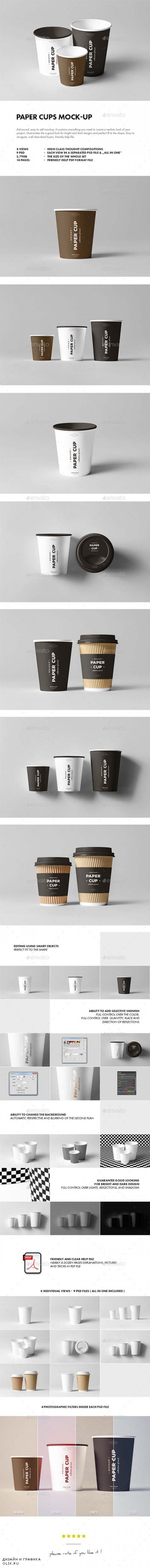 Paper Cups Mock-up 19351670