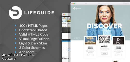 t - LifeGuide v1.0 - Personal and Life Coach HTML template with Builder - 19186823