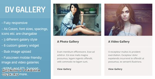 CodeCanyon - DV Gallery v1.6.1 - Responsive Wordpress Gallery Plugin - 9794784