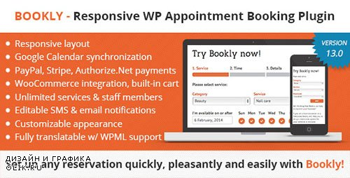 CodeCanyon - Bookly Booking Plugin v13.0 - Responsive Appointment Booking and Scheduling - 7226091