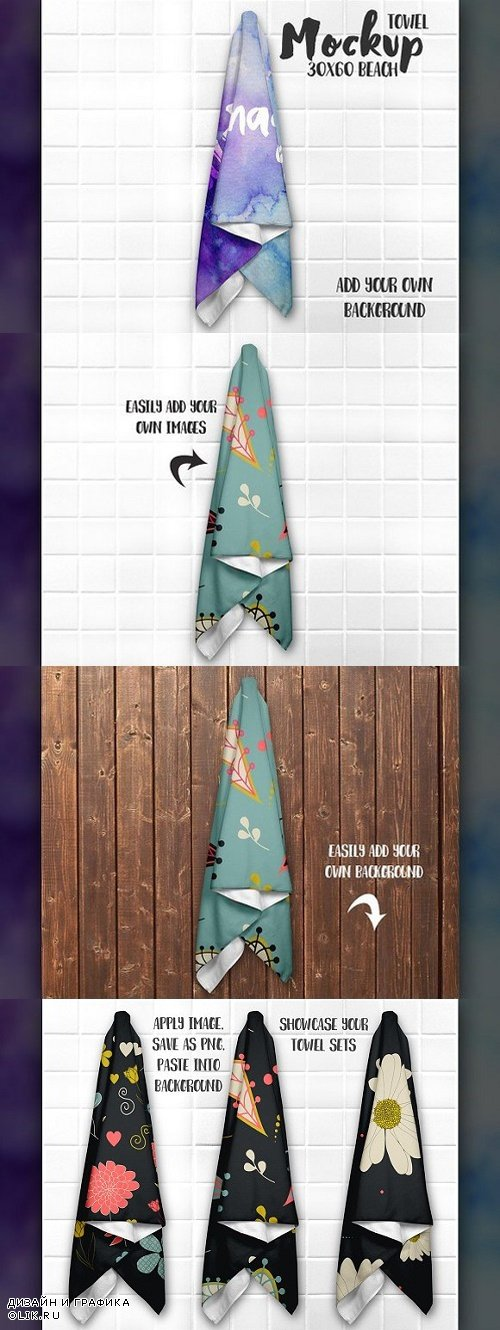 Beach towel mockup - hanging up 1312048