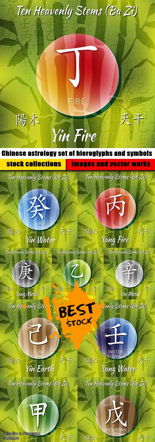 Chinese astrology set of hieroglyphs and symbols