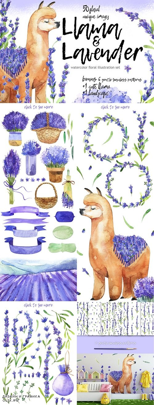 Lama & Lavender-watercolor set 1330759