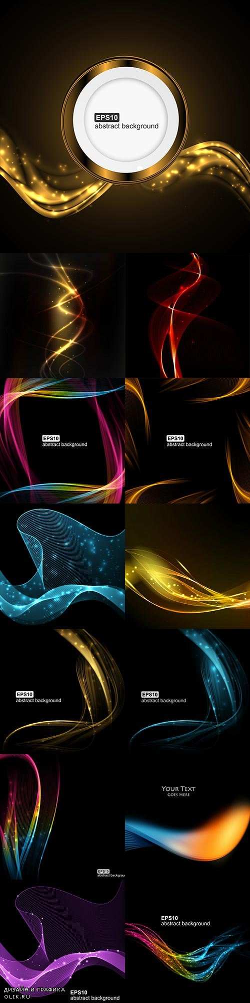 Abstract glowing vector lines