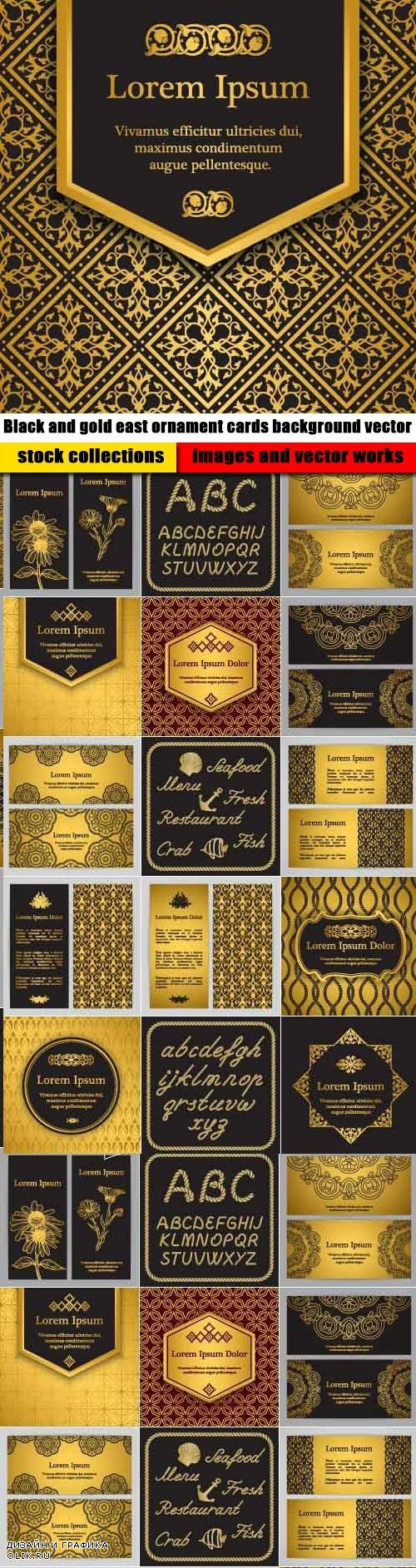 Black and gold east ornament cards background vector