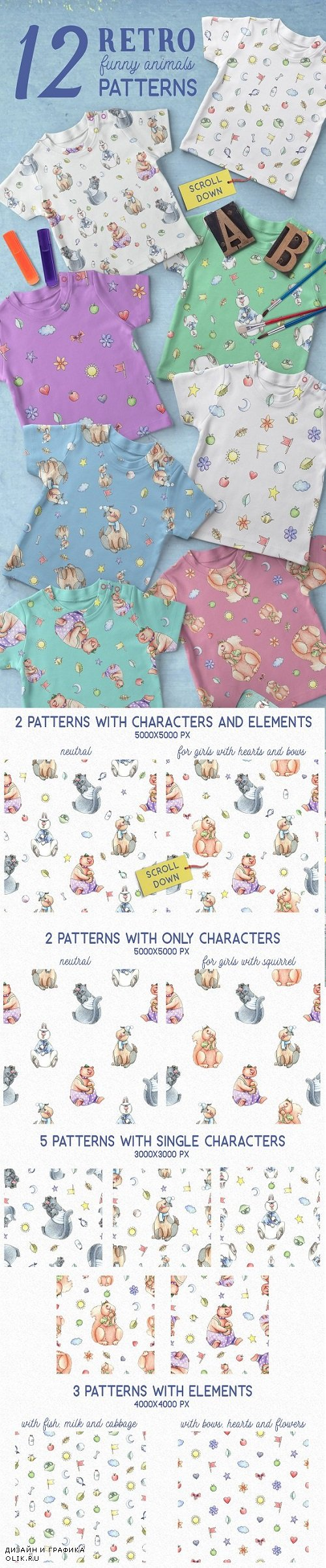 Funny Patterns for Kids and Babies 1490276