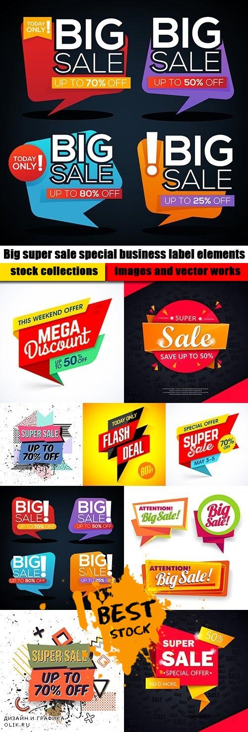 Big super sale special business label elements