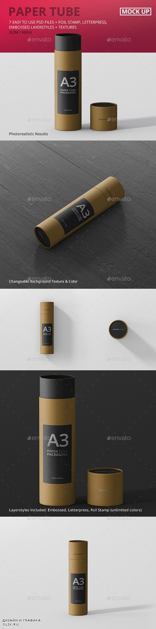 Paper Tube Packaging Mockup - Slim High 19349251