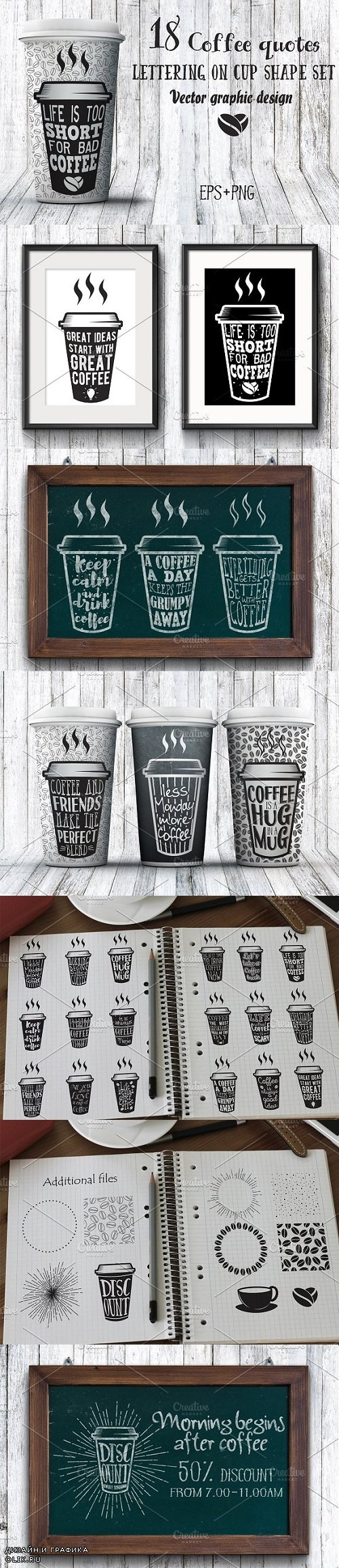 18 Coffee Quotes. Lettering on cups 1409637