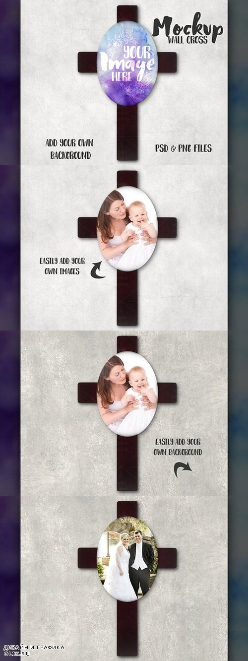 Sublimation wall cross mockup 1472659