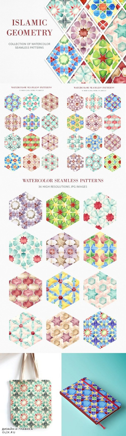 Islamic Geometric Seamless Patterns 1613134
