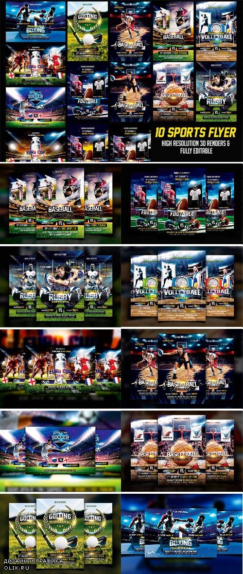 Sports Flyer Bundle - 1602874