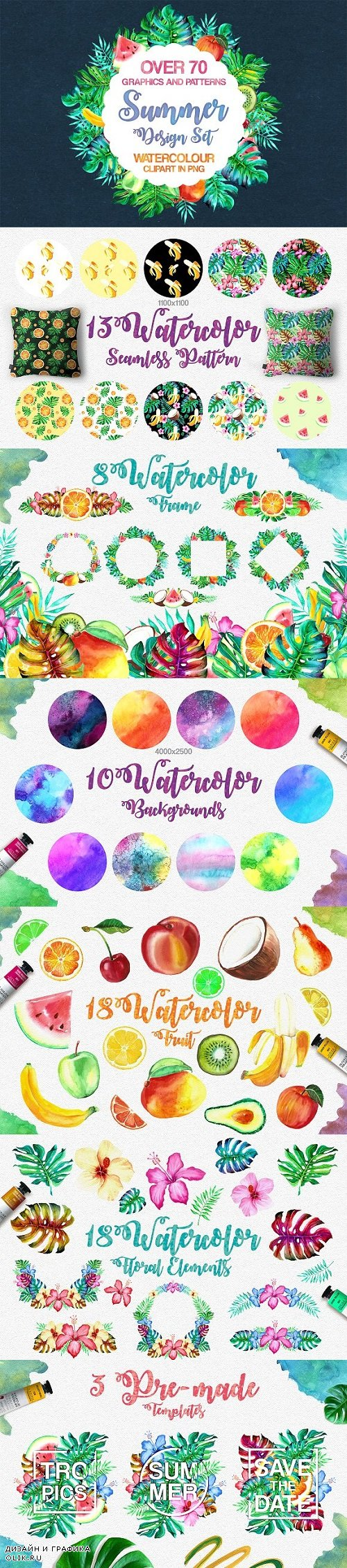 Watercolor Summer Design Set 1652593