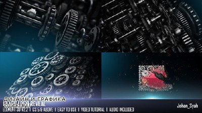 Gears Logo Reveal - Project for AFEFS (Videohive)