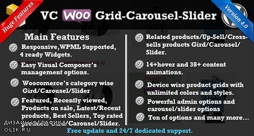 CodeCanyon - Visual Composer Woocommerce Grid/Carousel/Slider v5.0.2 - 8012980