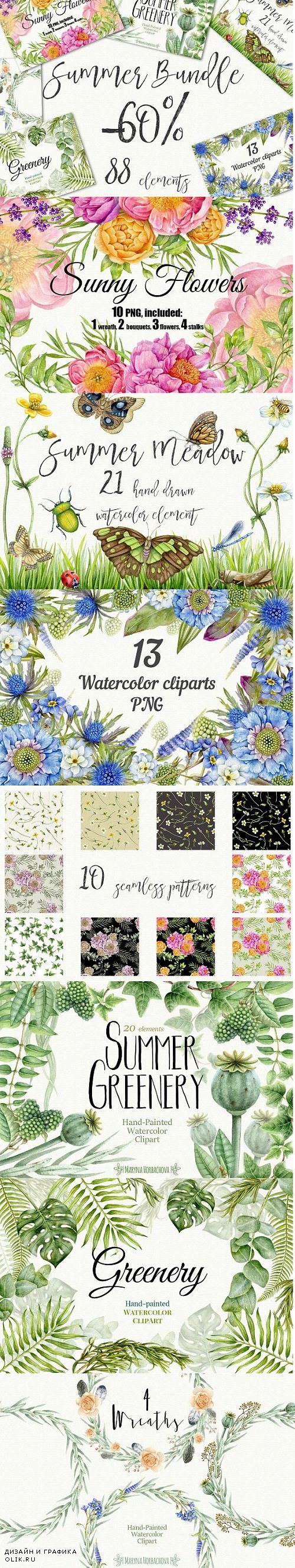Watercolor Summer Bundle - 1698720