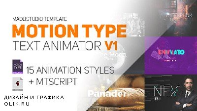 Motion Type - Text Animator - AFEFS Scripts (Videohive)