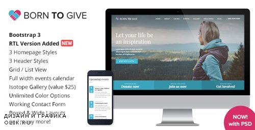 ThemeForest - Born To Give v1.4.1 - Charity Crowdfunding Responsive HTML5 Template - 14295241