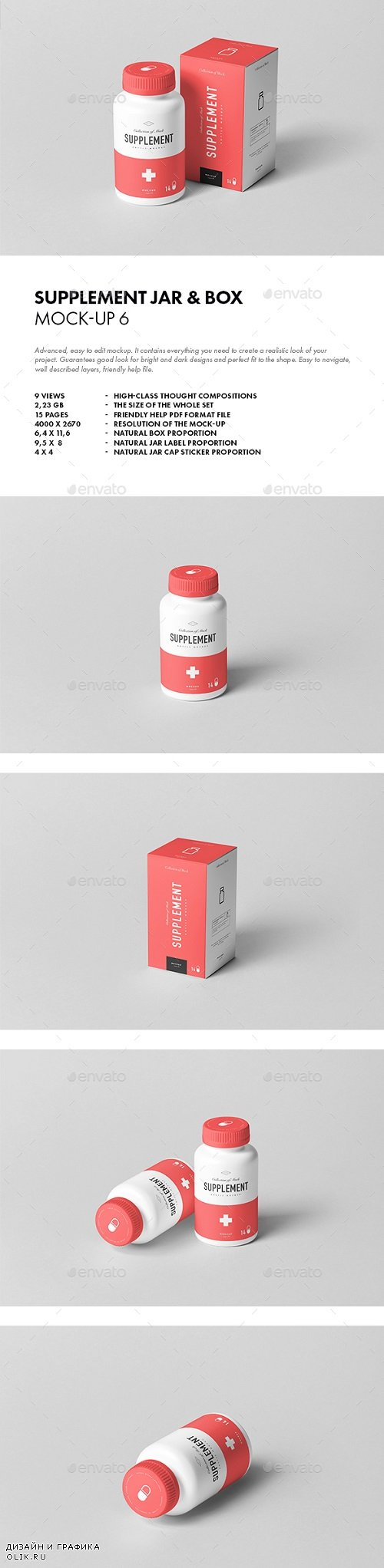 Supplement Jar & Box Mock-up 6 20875850