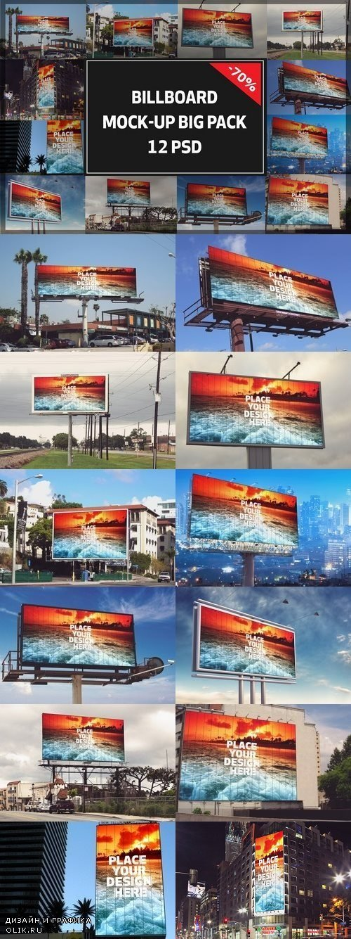 Billboard Mock-up Bigpack#3 1347117
