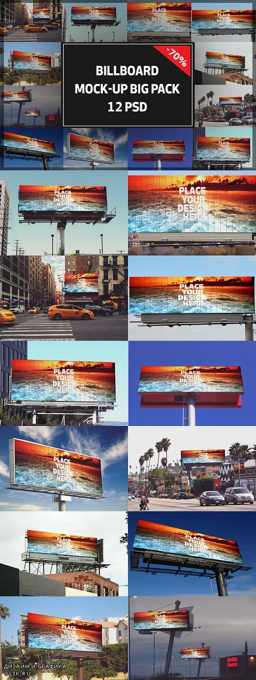 Billboard Mock-up Bigpack#4 - 1347229